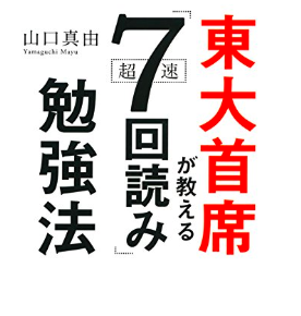7回読み勉強法
