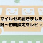 スマイルゼミ開封〜初期設定アイキャッチ